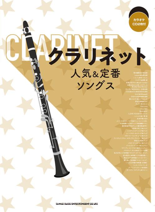 クラリネット人気&定番ソングス(カラオケCD2枚付)