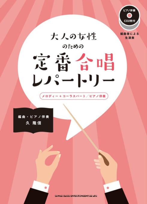 大人の女性のための定番合唱レパートリー(ピアノ伴奏CD2枚付)