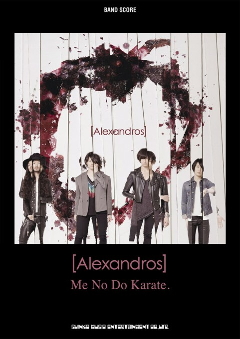 [Alexandros]「Me No Do Karate.」