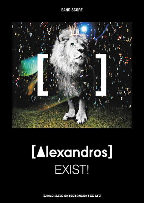 [Alexandros]「EXIST!」