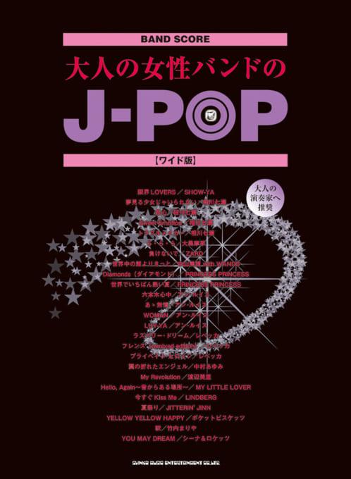 大人の女性バンドのJ-POP[ワイド版]
