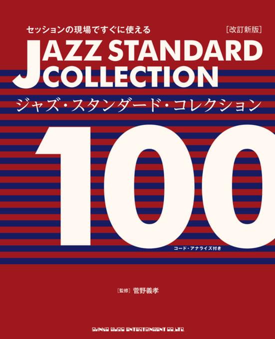 セッションの現場ですぐに使える ジャズ・スタンダード・コレクション100[改訂新版]