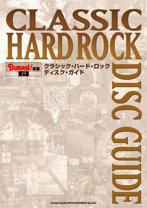 クラシック・ハード・ロック ディスク・ガイド
