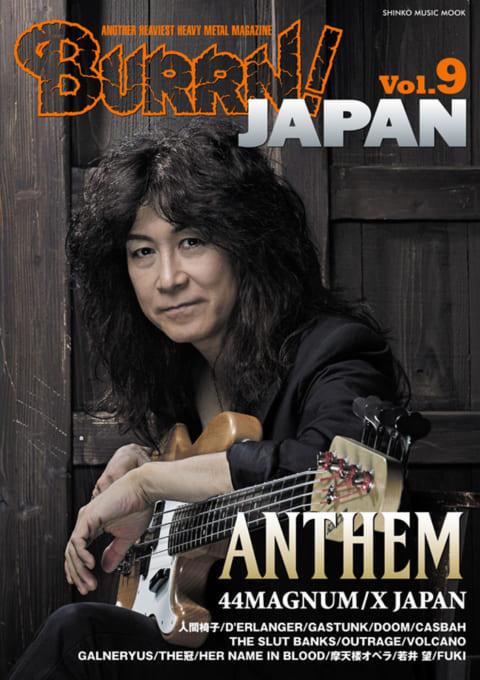 BURRN! JAPAN Vol.9<シンコー・ミュージック・ムック>