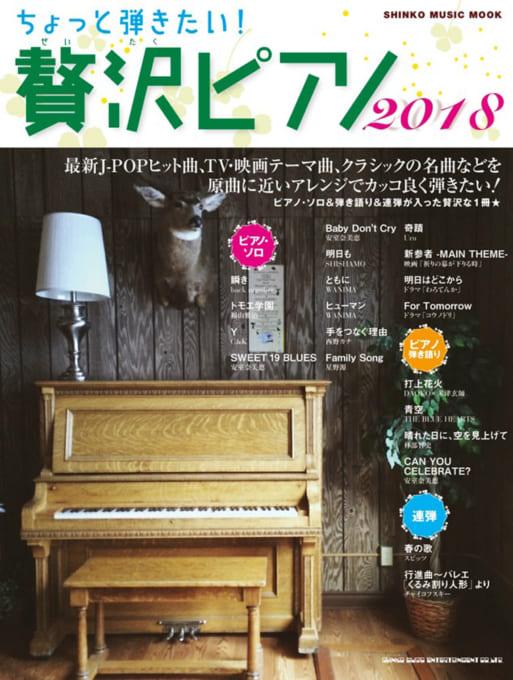 ちょっと弾きたい! 贅沢ピアノ 2018<シンコー・ミュージック・ムック>