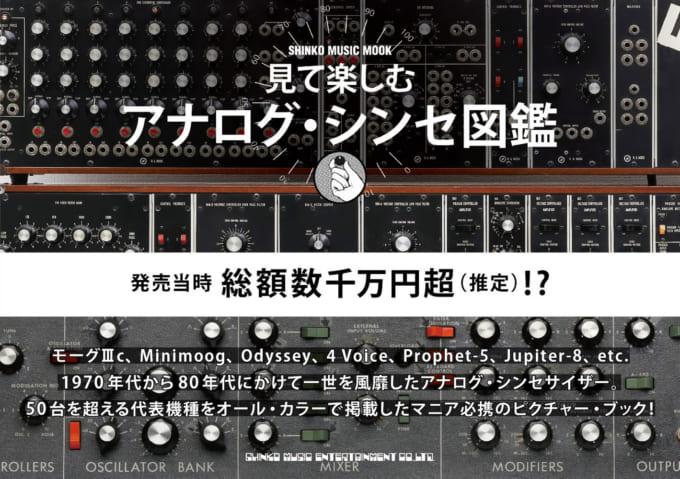 見て楽しむアナログ・シンセ図鑑<シンコー・ミュージック・ムック>
