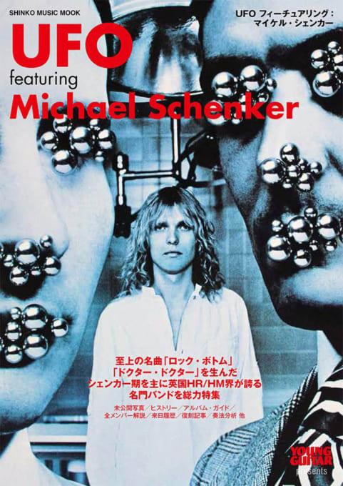 UFO フィーチュアリング:マイケル・シェンカー<シンコー・ミュージック・ムック>
