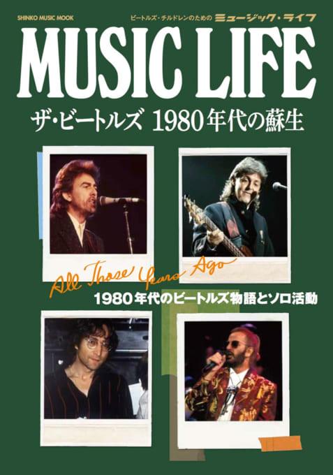 MUSIC LIFE ザ・ビートルズ 1980年代の蘇生<シンコー・ミュージック・ムック>