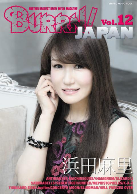 BURRN! JAPAN Vol.12<シンコー・ミュージック・ムック>