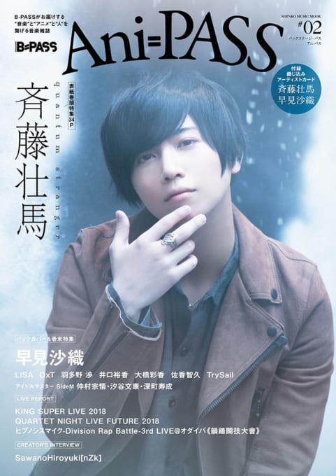 Ani-PASS #02<シンコー・ミュージック・ムック>