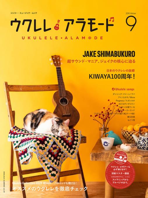 ウクレレ アラモード 9(CD付)<シンコー・ミュージック・ムック>
