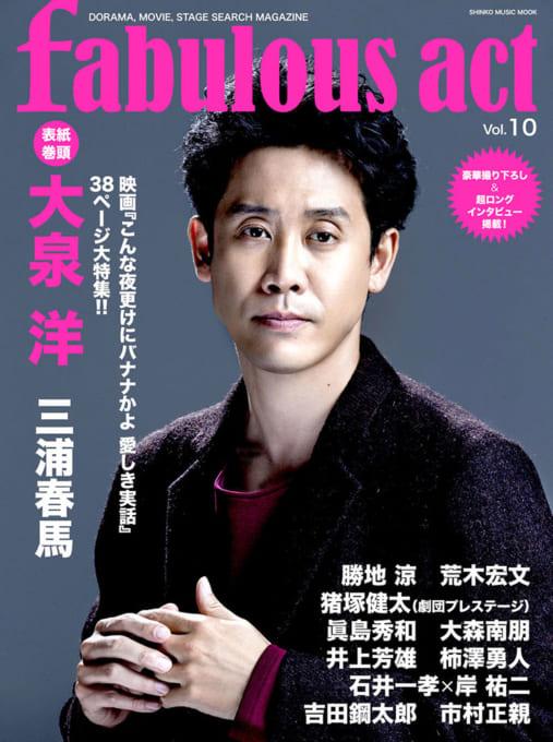 fabulous act Vol.10<シンコー・ミュージック・ムック>