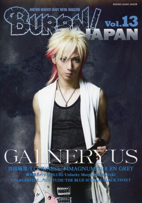 BURRN! JAPAN Vol.13<シンコー・ミュージック・ムック>