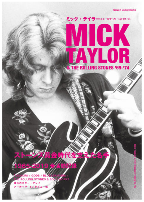 ミック・テイラー&ローリング・ストーンズ '67-'74<シンコー・ミュージック・ムック>