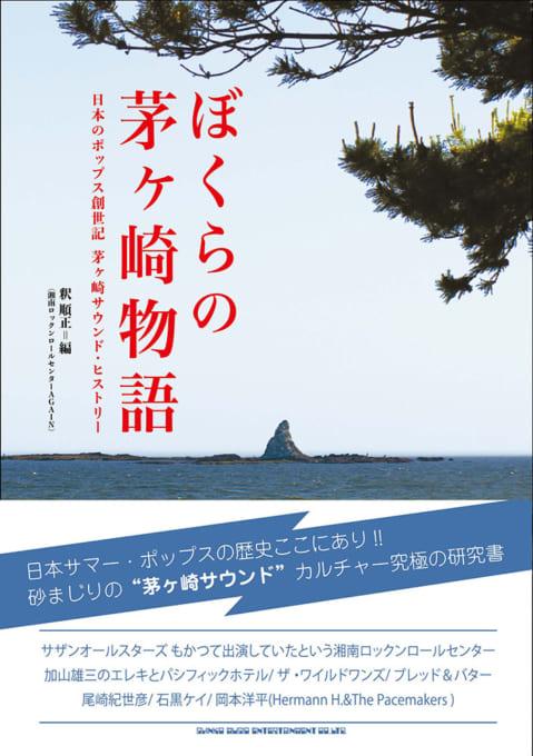 ぼくらの茅ヶ崎物語 日本のポップス創世記 茅ヶ崎サウンド・ヒストリー