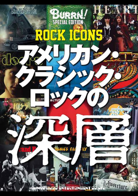 ROCK ICONS アメリカン・クラシック・ロックの深層
