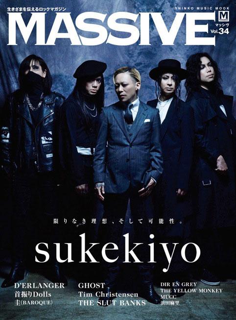 MASSIVE Vol.34<シンコー・ミュージック・ムック>