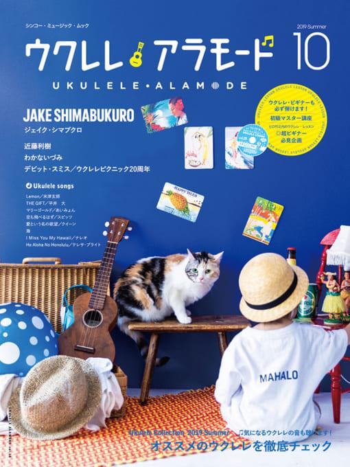 ウクレレ アラモード 10(CD付)<シンコー・ミュージック・ムック>
