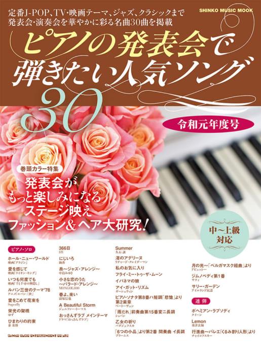 ピアノの発表会で弾きたい人気ソング30[令和元年度号]<シンコー・ミュージック・ムック>