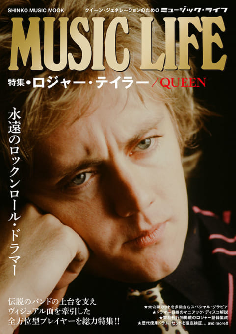 MUSIC LIFE 特集●ロジャー・テイラー/QUEEN<シンコー・ミュージック・ムック>