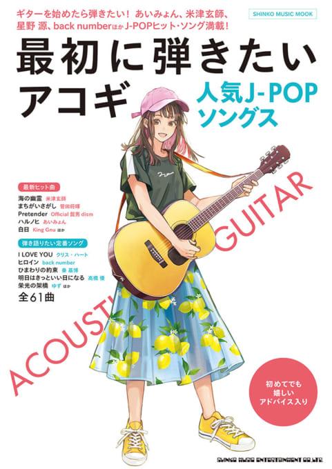最初に弾きたいアコギ人気J-POPソングス<シンコー・ミュージック・ムック>