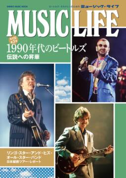 MUSIC LIFE 1990年代のビートルズ<シンコー・ミュージック・ムック>