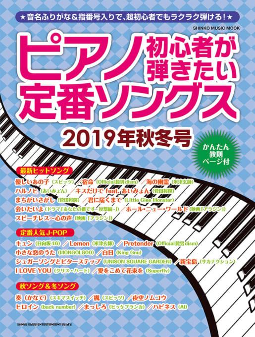 ピアノ初心者が弾きたい定番ソングス[2019年秋冬号]<シンコー・ミュージック・ムック>