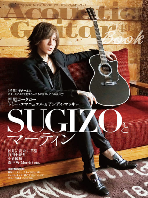 Acoustic Guitar Book 49<シンコー・ミュージック・ムック>
