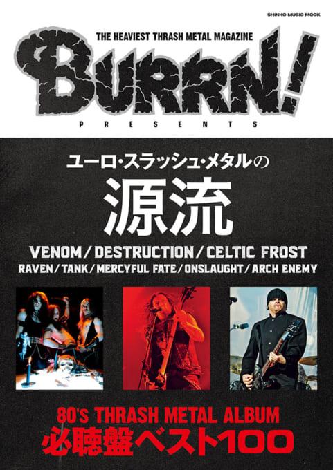 BURRN! PRESENTS ユーロ・スラッシュ・メタルの源流<シンコー・ミュージック・ムック>