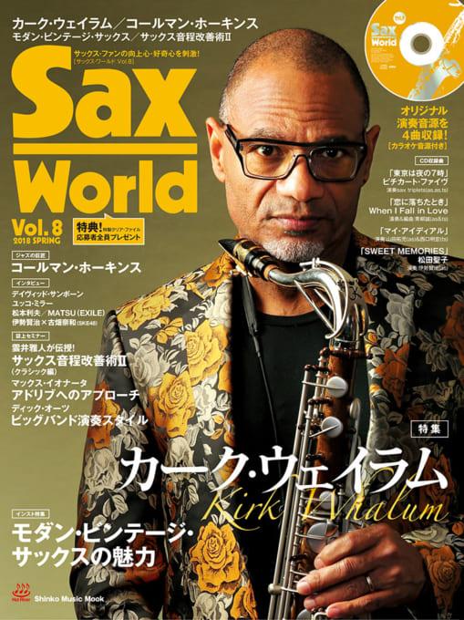 サックス・ワールド Vol.8(CD付)<シンコー・ミュージック・ムック>