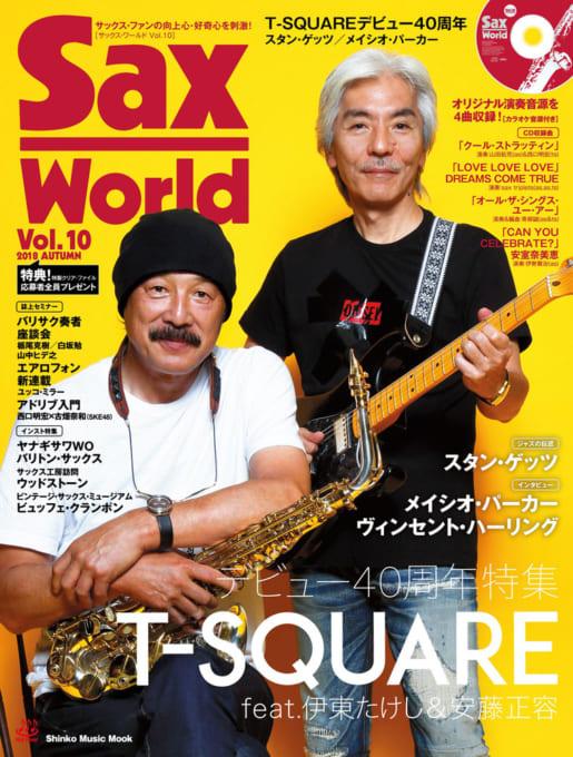 サックス・ワールド Vol.10(CD付)<シンコー・ミュージック・ムック>