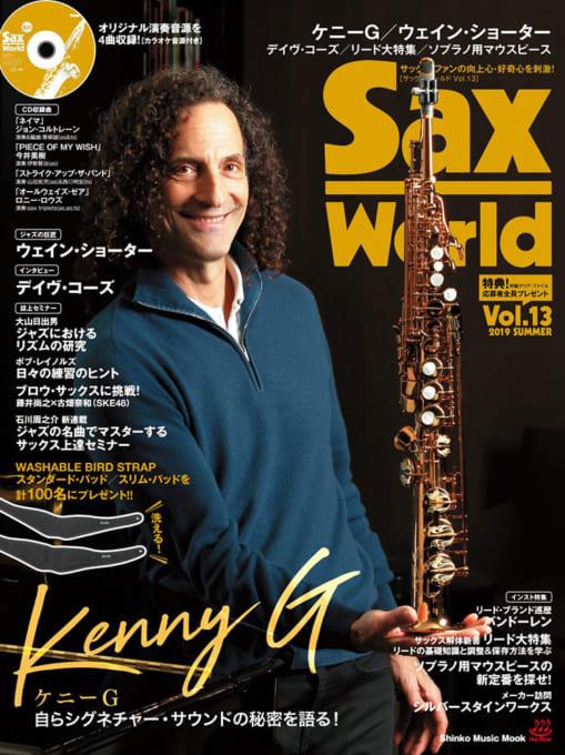 サックス・ワールド Vol.13(CD付)<シンコー・ミュージック・ムック>