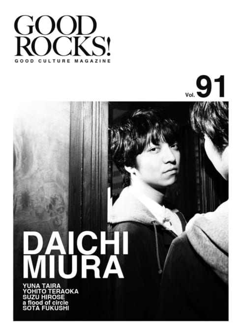 GOOD ROCKS! Vol.91