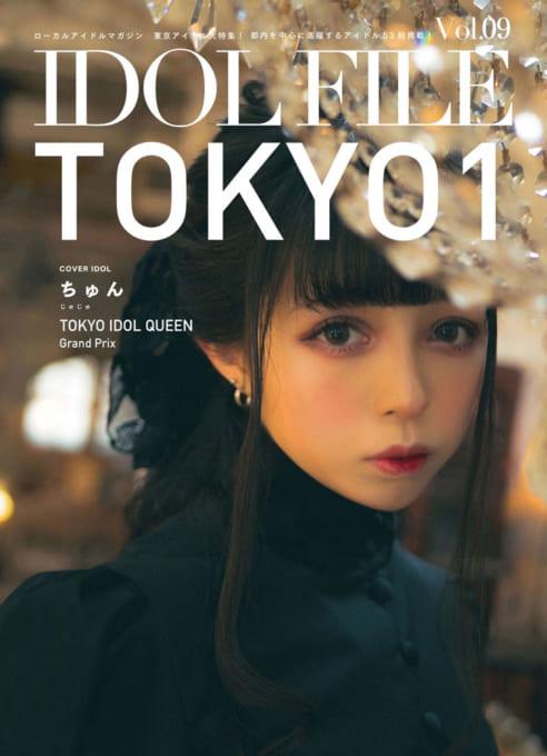 IDOL FILE Vol.09 TOKYO 1