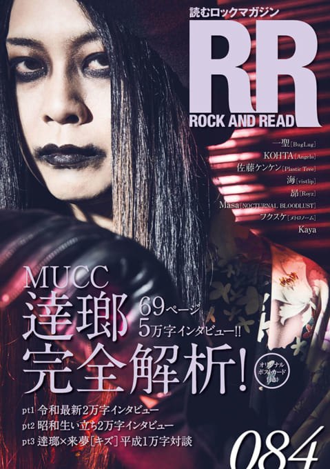 ROCK AND READ 084