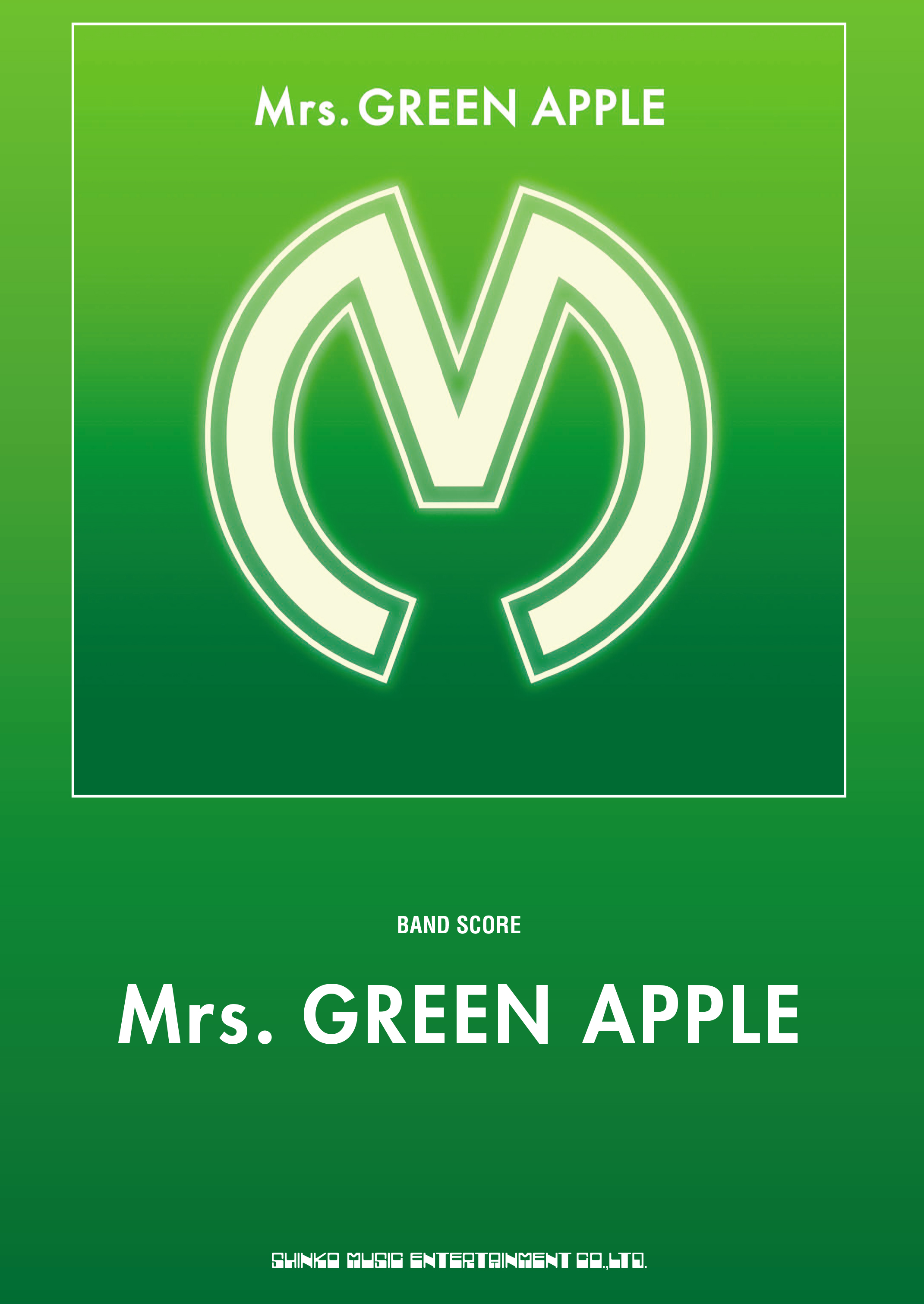 バンド・スコア			Mrs. GREEN APPLE「Mrs. GREEN APPLE」						バンド・スコア				Mrs. GREEN APPLE「Mrs. GREEN APPLE」