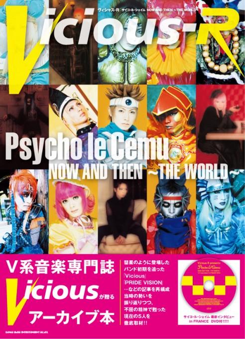 [ヴィシャス-R] サイコ・ル・シェイム NOW AND THEN 〜THE WORLD〜(DVD付)