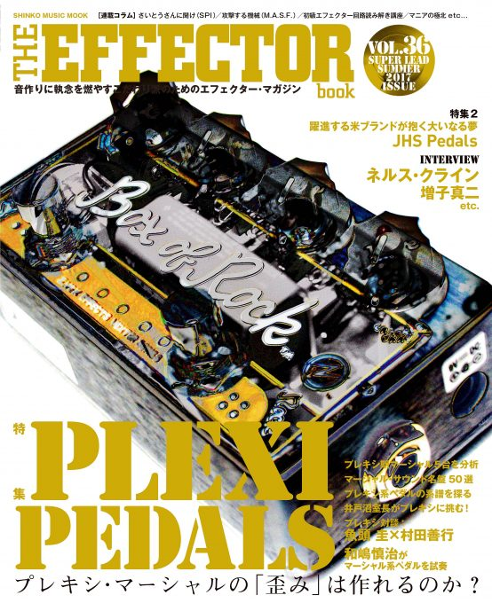 THE EFFECTOR BOOK Vol.36<シンコー・ミュージック・ムック>