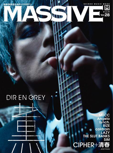 MASSIVE Vol.28<シンコー・ミュージック・ムック>