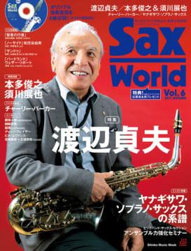 サックス・ワールド Vol.6(CD付)<シンコー・ミュージック・ムック>