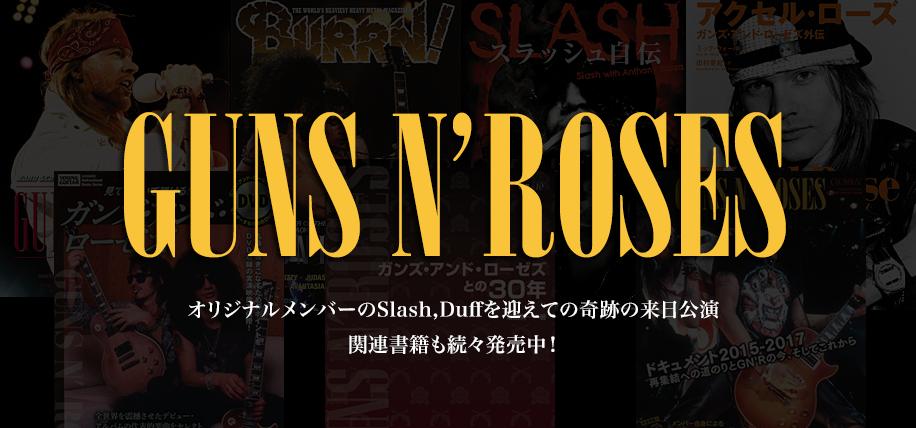 20170118_guns-n-roses