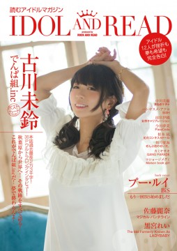 idol-and-read_009-s