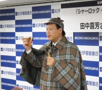 シャーロック・ホームズ トリビアの舞踏会』発刊記念 著者 田中喜芳 ...