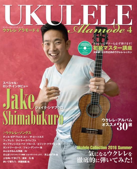 ウクレレ アラモード 4(CD付)<シンコー・ミュージック・ムック>
