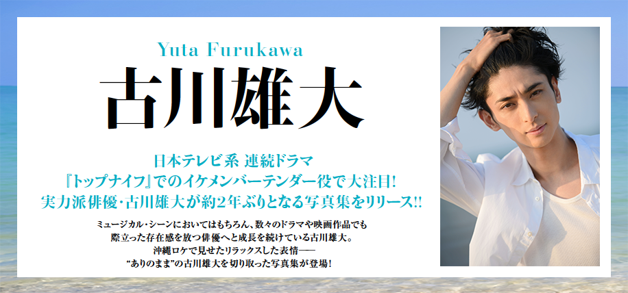 古川雄大 最新写真集のリリースが決定!