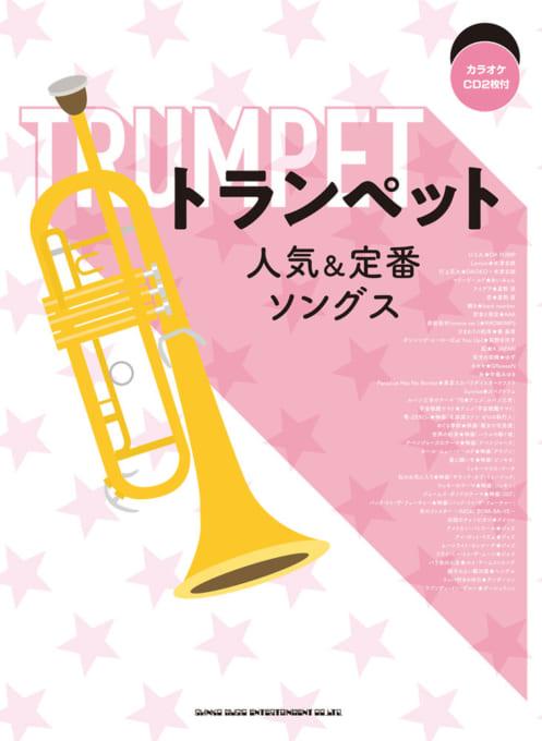 トランペット人気&定番ソングス(カラオケCD2枚付)