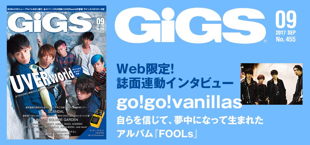GiGS2017年9月号 go!go!vanillas 誌面連動インタビュー