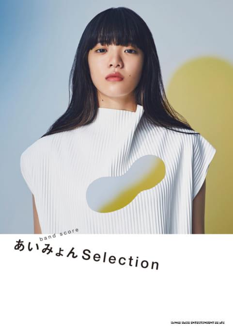 あいみょん Selection