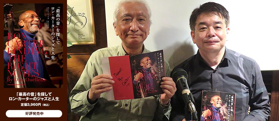 「〜音でたどるロン・カーターの半生〜」イベント・レポート