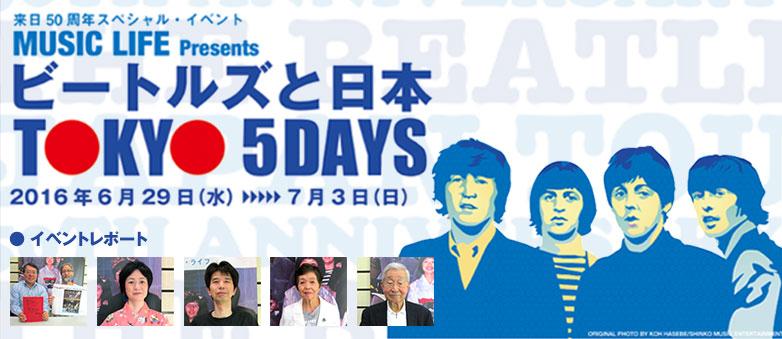 ビートルズと日本 TOKYO 5 DAYS トークイベント・レポート